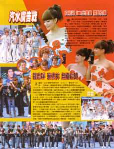 Super Junior M Pepsi in East Entertainment Scan